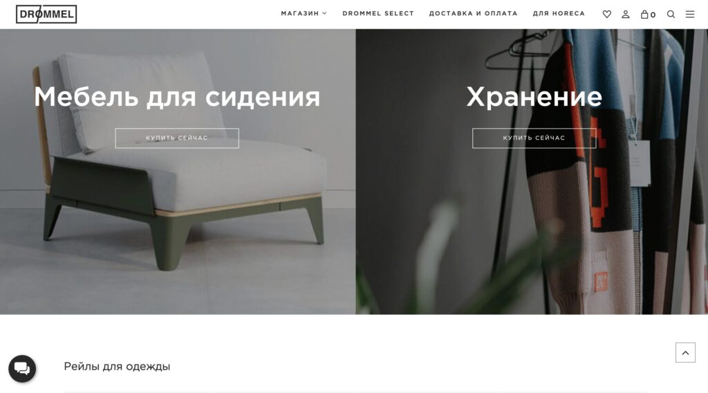 Drommel Furniture